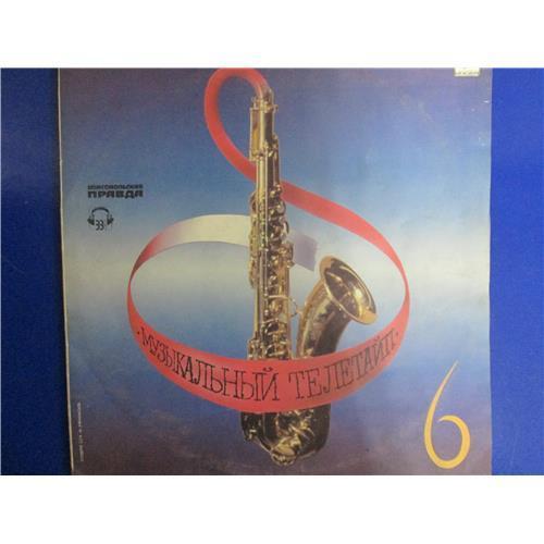 Виниловые пластинки  Various – Музыкальный Телетайп - 6 / C10 28751 003 в Vinyl Play магазин LP и CD  05492
