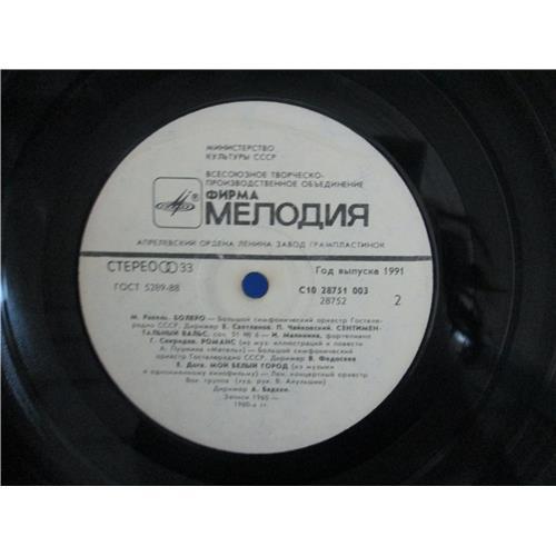 Картинка  Виниловые пластинки  Various – Музыкальный Телетайп - 6 / C10 28751 003 в  Vinyl Play магазин LP и CD   05492 3