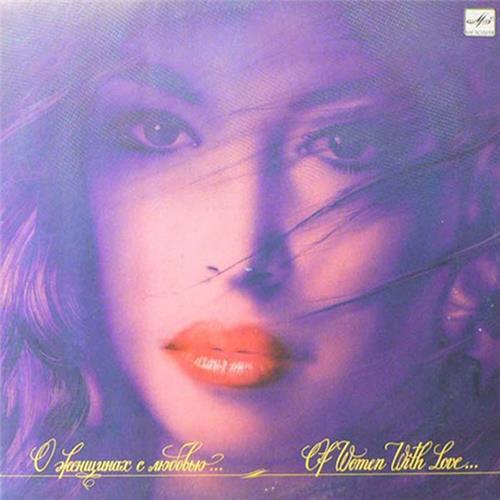 Виниловые пластинки  Various – О Женщинах С Любовью... / С60 29627 006 в Vinyl Play магазин LP и CD  02461