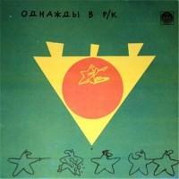 Various – Однажды В Р/К (3). Черное На Зеленом / R60 00461