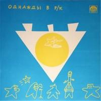 Various – Однажды В Р/К (4). Золото На Голубом / R60 00463