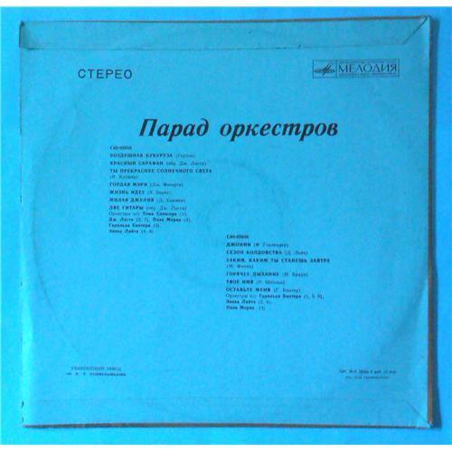 Картинка  Виниловые пластинки  Various – Парад Оркестров / С 60—05855-56 в  Vinyl Play магазин LP и CD   04261 1