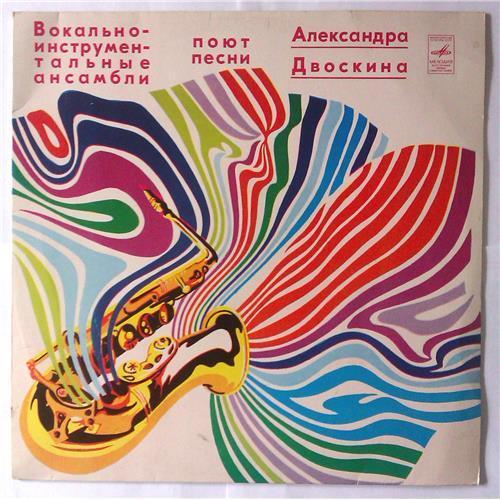 Виниловые пластинки  Various – Песни Александра Двоскина / 33 С60-14743-44 в Vinyl Play магазин LP и CD  03563