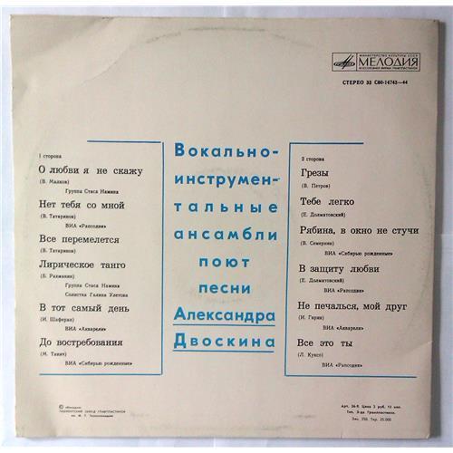 Картинка  Виниловые пластинки  Various – Песни Александра Двоскина / 33 С60-14743-44 в  Vinyl Play магазин LP и CD   03563 1