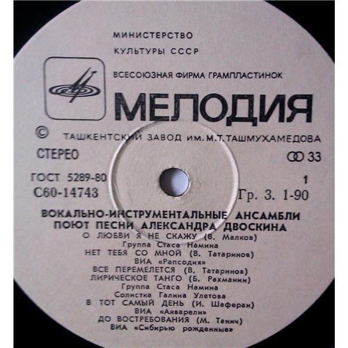Картинка  Виниловые пластинки  Various – Песни Александра Двоскина / 33 С60-14743-44 в  Vinyl Play магазин LP и CD   03563 2