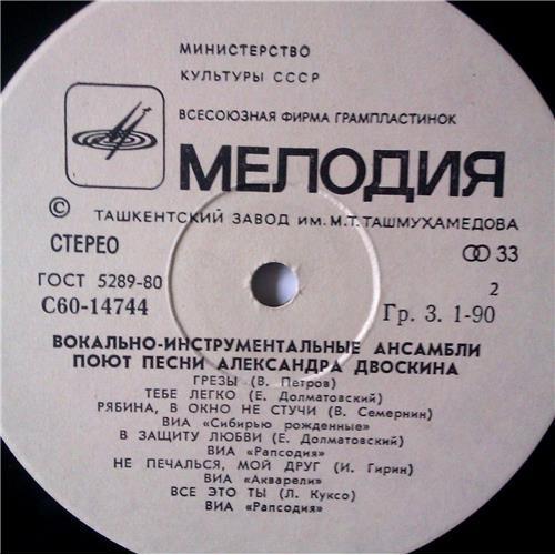 Картинка  Виниловые пластинки  Various – Песни Александра Двоскина / 33 С60-14743-44 в  Vinyl Play магазин LP и CD   03563 3