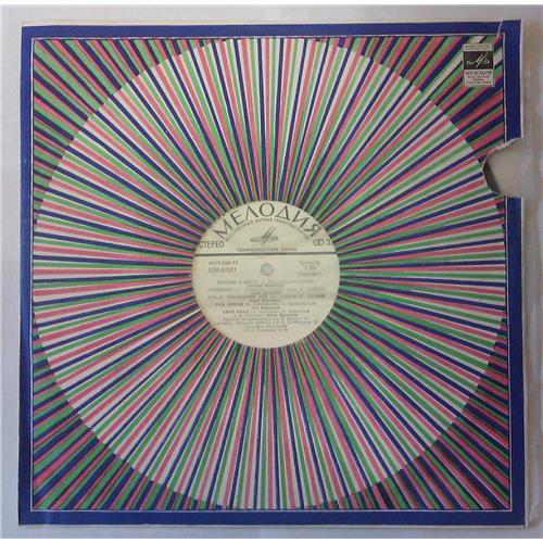 Виниловые пластинки  Various – Песни Советских Композиторов / С60-07917-18 в Vinyl Play магазин LP и CD  04238