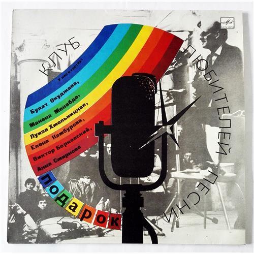 Виниловые пластинки  Various – Подарок. Клуб Любителей Песни / C60 29471 003 в Vinyl Play магазин LP и CD  09033