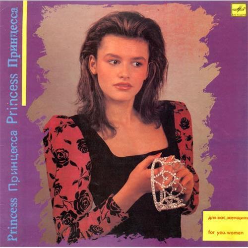 Виниловые пластинки  Various – Принцесса / С60 28255 005 в Vinyl Play магазин LP и CD  02626