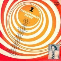 Various – Пулсиращи Ноти 1 / ВТА 11285