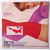 Various – Ритмическая Гимнастика (Aerobic Exercises) / С60 21591 005