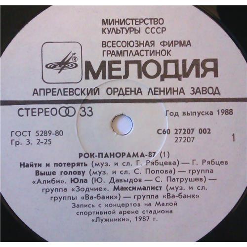 Картинка  Виниловые пластинки  Various – Рок-панорама-87 (1) / C60 27207 002 в  Vinyl Play магазин LP и CD   03811 2