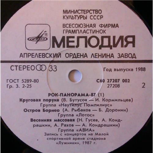 Картинка  Виниловые пластинки  Various – Рок-панорама-87 (1) / C60 27207 002 в  Vinyl Play магазин LP и CD   03811 3