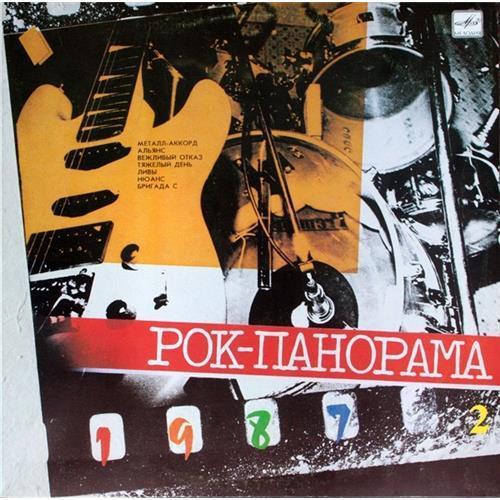 Виниловые пластинки  Various – Рок-панорама-87 (2) / С60 27209 007 в Vinyl Play магазин LP и CD  03252