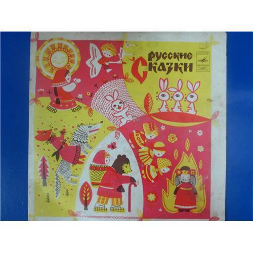 Виниловые пластинки  Various – Русские Сказки / 33 Д15747-48 в Vinyl Play магазин LP и CD  03080