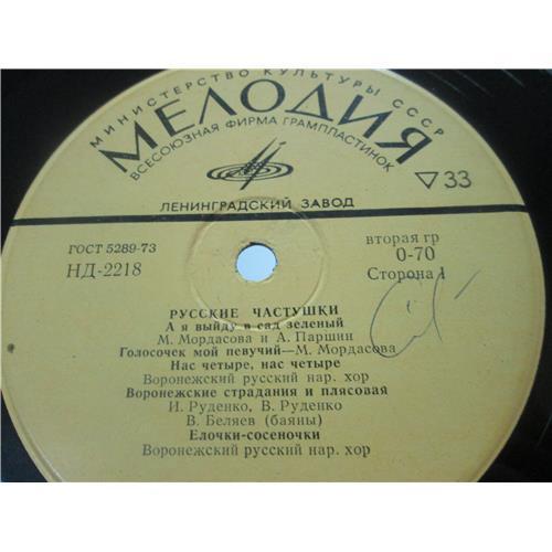 Картинка  Виниловые пластинки  Various – Русские Сказки / 33 Д15747-48 в  Vinyl Play магазин LP и CD   03080 2