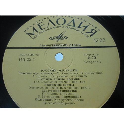 Картинка  Виниловые пластинки  Various – Русские Сказки / 33 Д15747-48 в  Vinyl Play магазин LP и CD   03080 3