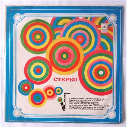 Виниловые пластинки  Various – С Новым Годом! / С 60—09277-78 в Vinyl Play магазин LP и CD  05374