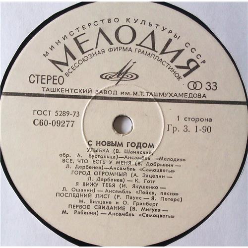 Картинка  Виниловые пластинки  Various – С Новым Годом! / С 60—09277-78 в  Vinyl Play магазин LP и CD   05374 2