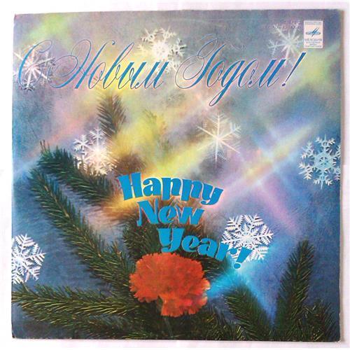 Виниловые пластинки  Various – С Новым Годом! / С60—12747-48 в Vinyl Play магазин LP и CD  05378