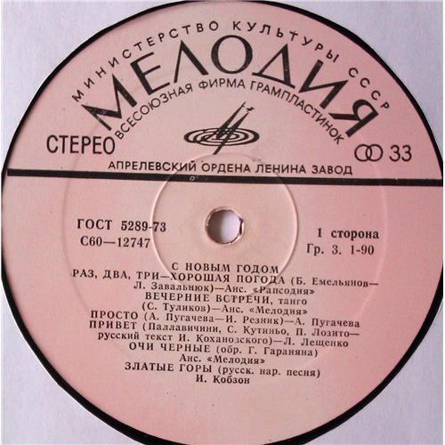 Картинка  Виниловые пластинки  Various – С Новым Годом! / С60—12747-48 в  Vinyl Play магазин LP и CD   05378 2