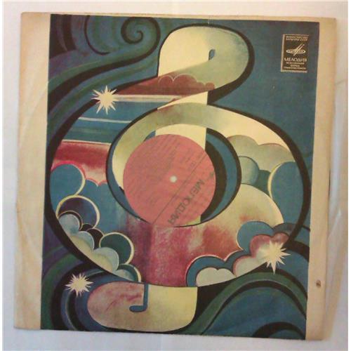 Виниловые пластинки  Various – С Новым Годом! / С60-14507-08 в Vinyl Play магазин LP и CD  03635