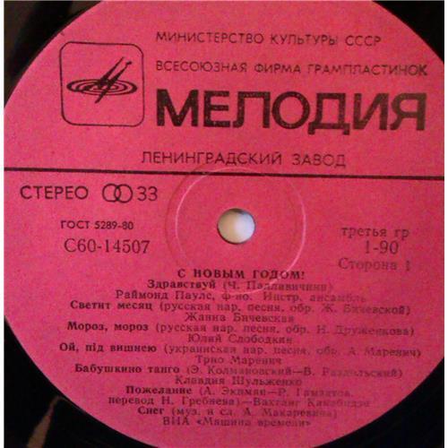 Картинка  Виниловые пластинки  Various – С Новым Годом! / С60-14507-08 в  Vinyl Play магазин LP и CD   03635 1