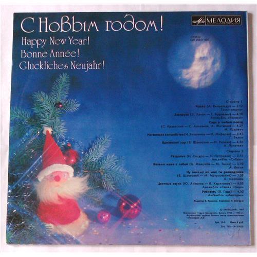 Картинка  Виниловые пластинки  Various – С Новым Годом! / С60 20347 001 в  Vinyl Play магазин LP и CD   05377 1