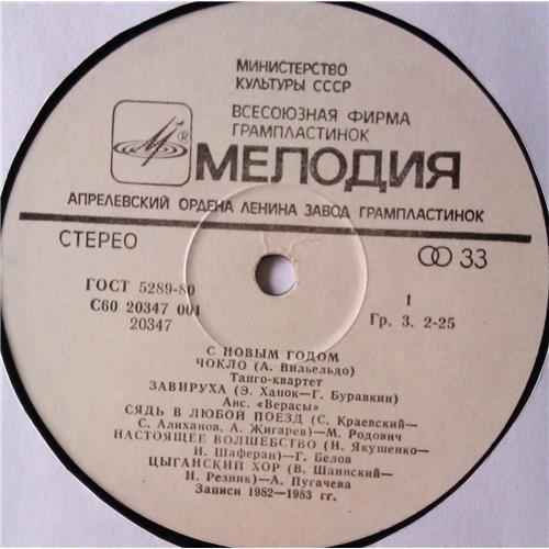 Картинка  Виниловые пластинки  Various – С Новым Годом! / С60 20347 001 в  Vinyl Play магазин LP и CD   05377 2