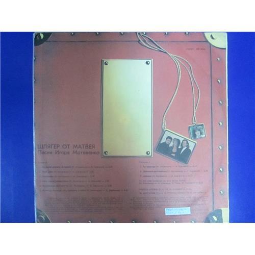 Картинка  Виниловые пластинки  Various – Шлягер От Матвея / R90 00949 в  Vinyl Play магазин LP и CD   03396 1