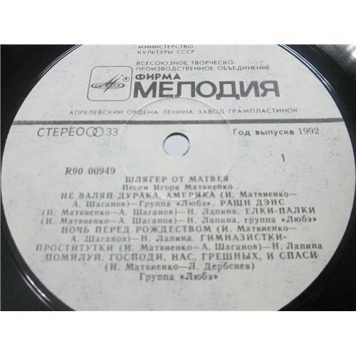 Картинка  Виниловые пластинки  Various – Шлягер От Матвея / R90 00949 в  Vinyl Play магазин LP и CD   03396 2