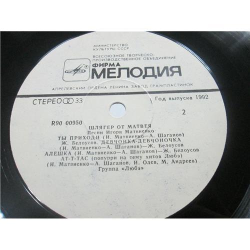 Картинка  Виниловые пластинки  Various – Шлягер От Матвея / R90 00949 в  Vinyl Play магазин LP и CD   03396 3