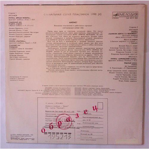 Картинка  Виниловые пластинки  Various – Сигнальная Серия Пластинок 1990 (4) / C60 30191 002 в  Vinyl Play магазин LP и CD   04145 1
