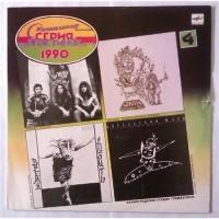 Various – Сигнальная Серия Пластинок 1990 (4) / C60 30191 002