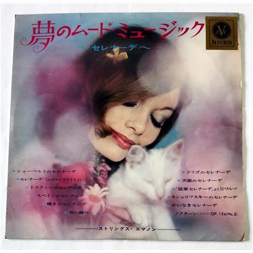 Виниловые пластинки  Various / SJV-1075 в Vinyl Play магазин LP и CD  08549