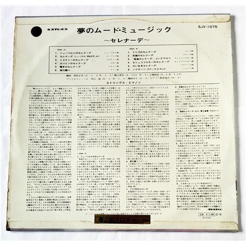 Картинка  Виниловые пластинки  Various / SJV-1075 в  Vinyl Play магазин LP и CD   08549 1