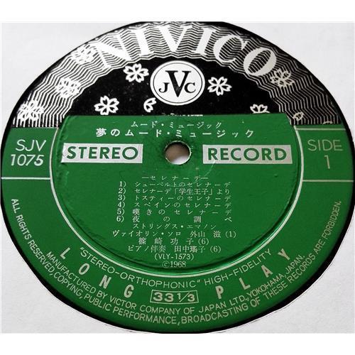 Картинка  Виниловые пластинки  Various / SJV-1075 в  Vinyl Play магазин LP и CD   08549 2