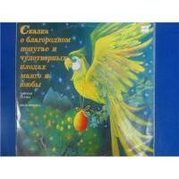Various – Сказка О Благородном Попугае И Чудотворных Плодах Манго И Ююбы / С50 27077 004