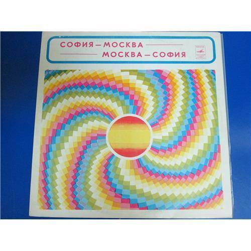 Виниловые пластинки  Various – София-Москва. Москва-София / С 60—15755-6 в Vinyl Play магазин LP и CD  04106