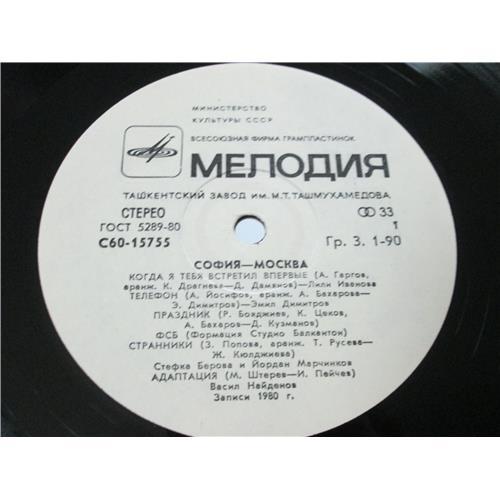 Картинка  Виниловые пластинки  Various – София-Москва. Москва-София / С 60—15755-6 в  Vinyl Play магазин LP и CD   04106 2