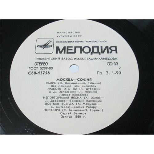 Картинка  Виниловые пластинки  Various – София-Москва. Москва-София / С 60—15755-6 в  Vinyl Play магазин LP и CD   04106 3