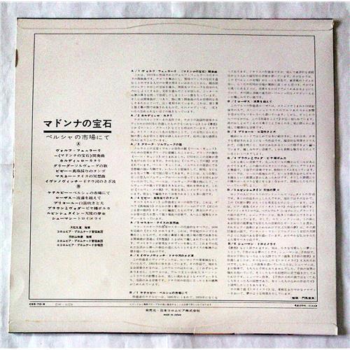 Картинка  Виниловые пластинки  Various – Stereo Home Concert / CSS-70-71-N в  Vinyl Play магазин LP и CD   07216 2