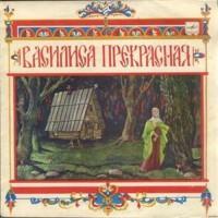 Various – Василиса Прекрасная / Д 23189-90
