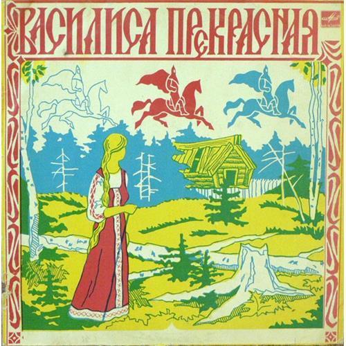 Виниловые пластинки  Various – Василиса Прекрасная / Д 23189-90 в Vinyl Play магазин LP и CD  03181