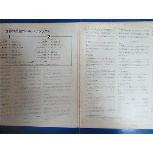 Картинка  Виниловые пластинки  Various – World's Folk Song Gold Deluxe / RCA-8107-8 в  Vinyl Play магазин LP и CD   01571 1