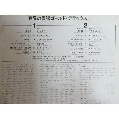 Картинка  Виниловые пластинки  Various – World's Folk Song Gold Deluxe / RCA-8107-8 в  Vinyl Play магазин LP и CD   01571 2