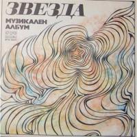 Various – Звезда / BTA 10447
