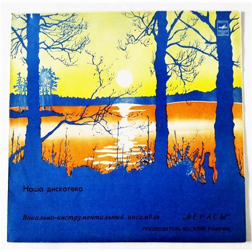 Виниловые пластинки  Верасы – Наша Дискотека / 33 C60-14331—32 в Vinyl Play магазин LP и CD  08995