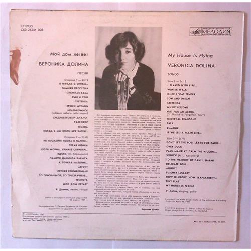 Картинка  Виниловые пластинки  Вероника Долина – Мой Дом Летает / С60 26241 008 в  Vinyl Play магазин LP и CD   03703 1