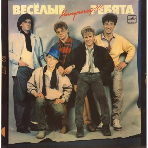 Виниловые пластинки  Весёлые Ребята – Минуточку!!! / С60 25543 006 в Vinyl Play магазин LP и CD  02121